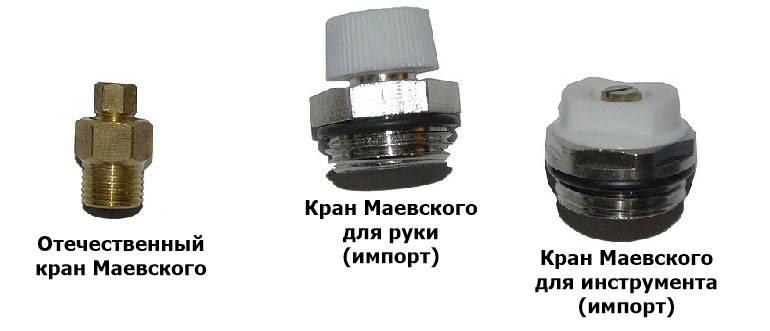 Ручной кран Маевского