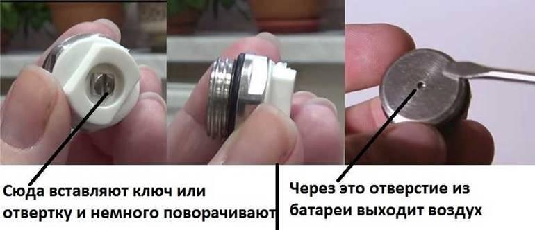 Стравить воздух клапаном Маевского