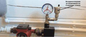 Воздухоотводчик в закрытой и открытой системе отопления