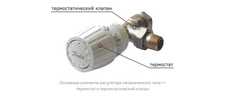 Регулятор температуры Данфосс