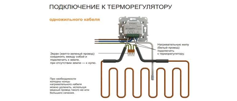 Подключение греющего кабеля к термостату