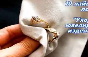 10 лайвхаков по уходу за драгоценностями