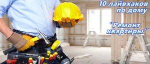 10 лайвхаков по ремонту квартиры