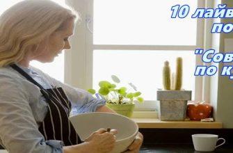 10 лайвхаков по кухне