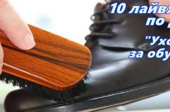 10 лайвхаков ухода за обувью
