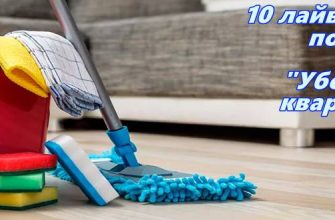 10 лайвхаков по уборке квартиры