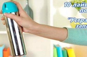 10 лайвхаков устанение запахов