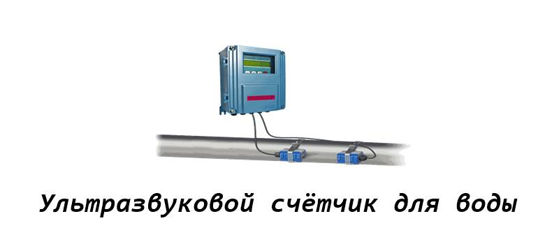 ультразвуковой счётчик для воды